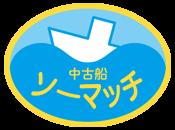 中古船ソーマッチ