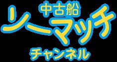 中古船ソーマッチ チャンネル
